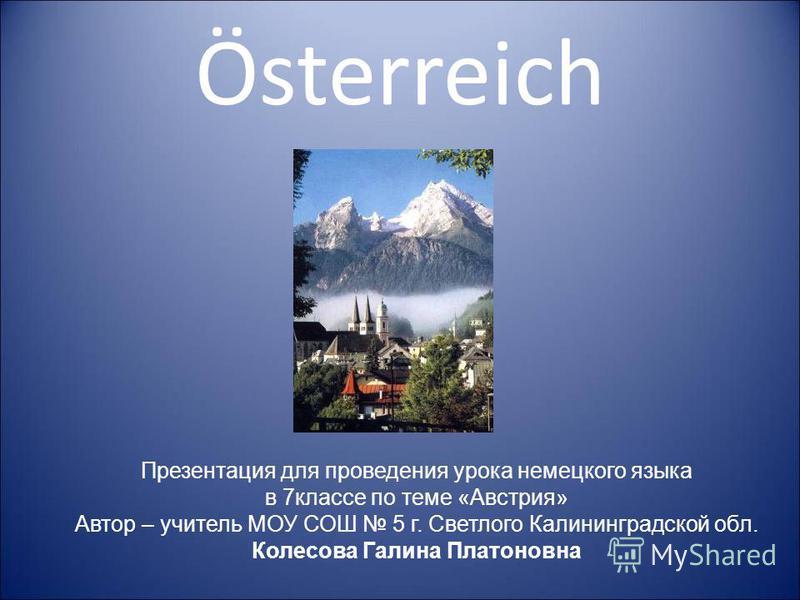 тема на немецком языке о австрии