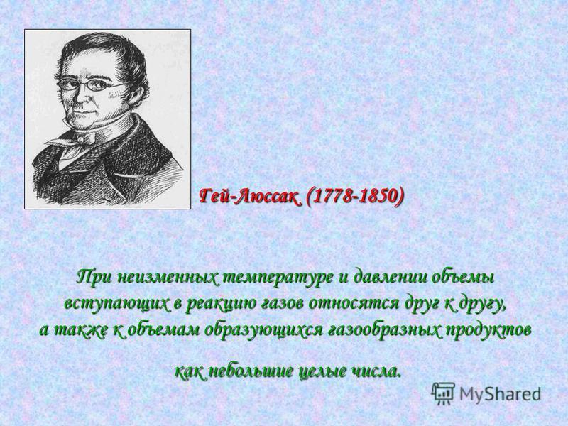 Гей-Люссак (1778-1850) При неизменных температуре и давлении объемы вступающих в реакцию газов относятся друг к другу, а также к объемам образующихся газообразных продуктов как небольшие целые числа.