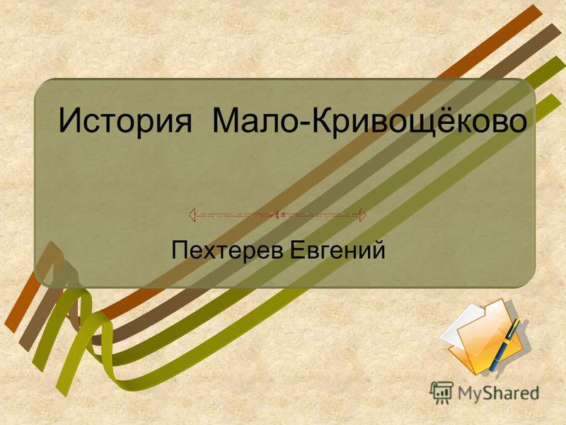 История Мало-Кривощёково Пехтерев Евгений