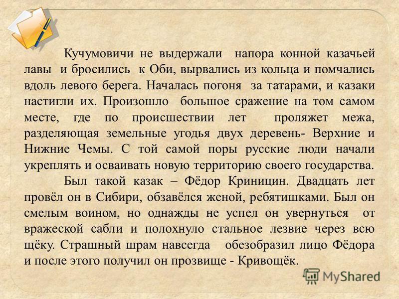 Кучумовичи не выдержали напора конной казачьей лавы и бросились к Оби, вырвались из кольца и помчались вдоль левого берега. Началась погоня за татарами, и казаки настигли их. Произошло большое сражение на том самом месте, где по происшествии лет прол