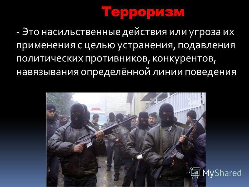 - Это насильственные действия или угроза их применения с целью устранения, подавления политических противников, конкурентов, навязывания определённой линии поведения