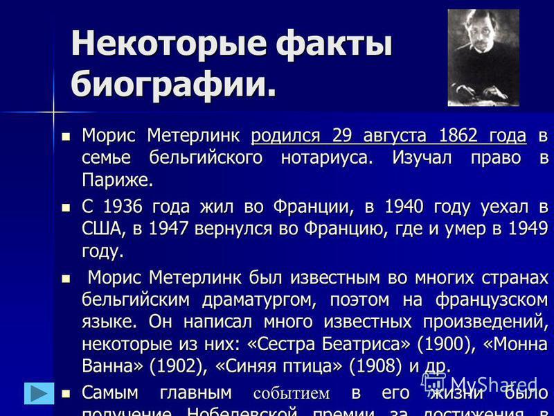 Был ли счастлив Метерлинк ? Был ли счастлив Метерлинк ? Работа учеников 10 класса Поповой Елены и Живаевой Галины
