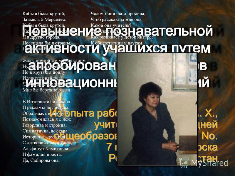 Из опыта работы Сабировой А. Х., учителя истории средней общеобразовательной школы No. 7 города Лениногорска Республики Татарстан