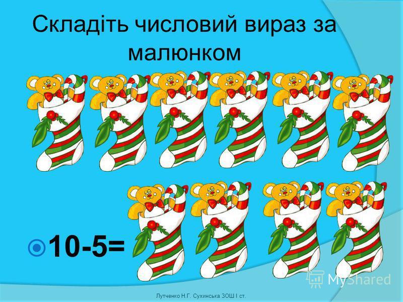 Лутченко Н.Г. Сухинська ЗОШ І ст. Підкресліть ялинку з правильною відповіддю 9-5= 3 3 4 4 5 5