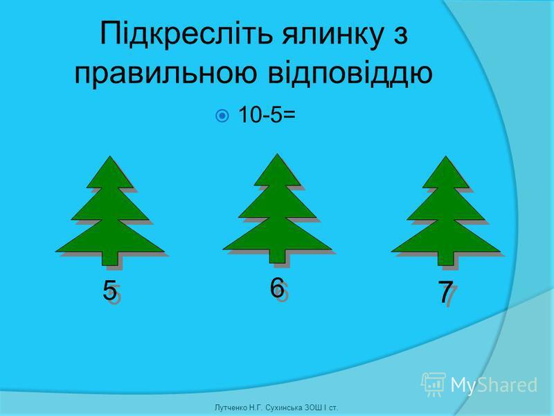 Лутченко Н.Г. Сухинська ЗОШ І ст. 10-5= Складіть числовий вираз за малюнком
