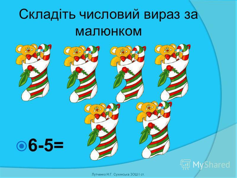 Лутченко Н.Г. Сухинська ЗОШ І ст. Таблиця віднімання числа 5