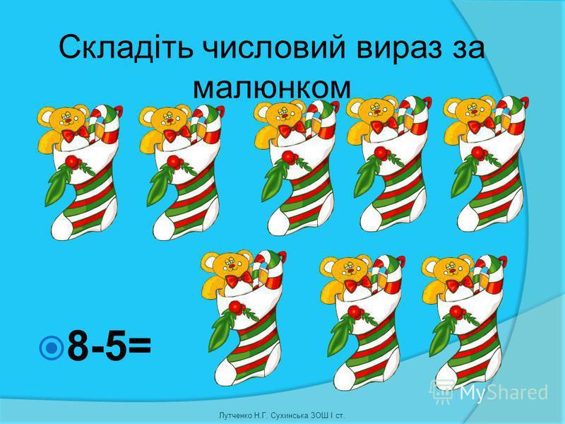 Лутченко Н.Г. Сухинська ЗОШ І ст. Підкресліть ялинку з правильною відповіддю 7-5= 1 1 2 2 3 3