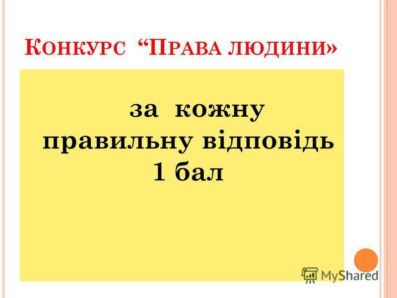 К ОНКУРС П РАВА ЛЮДИНИ » за кожну правильну відповідь 1 бал