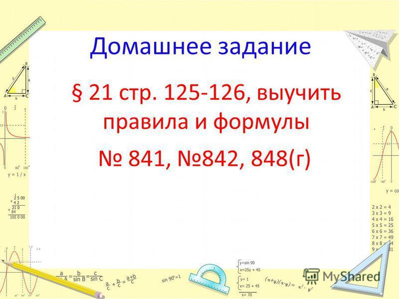 Домашнее задание § 21 стр. 125-126, выучить правила и формулы 841, 842, 848(г)