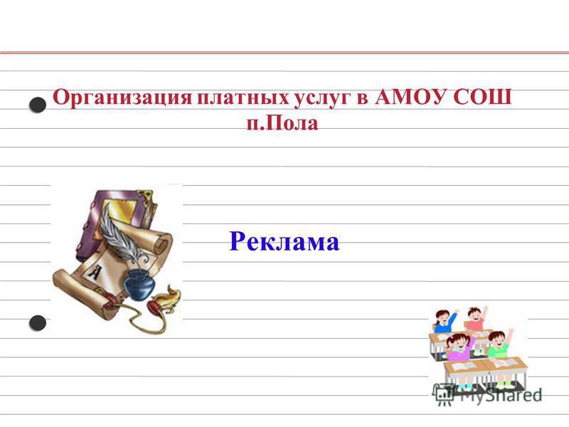 Организация платных услуг в АМОУ СОШ п.Пола Реклама