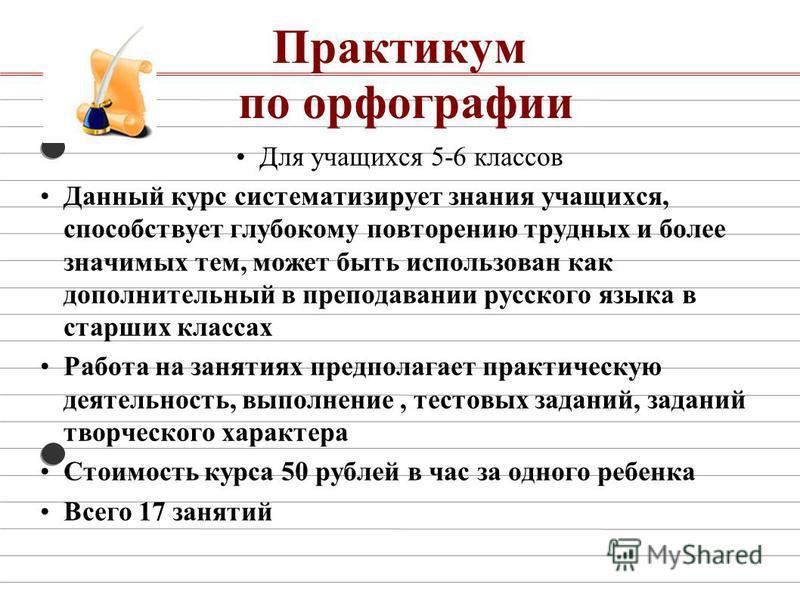 Практикум по орфографии Для учащихся 5-6 классов Данный курс систематизирует знания учащихся, способствует глубокому повторению трудных и более значимых тем, может быть использован как дополнительный в преподавании русского языка в старших классах Ра