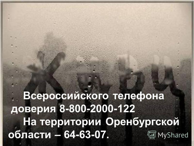 Всероссийского телефона доверия 8-800-2000-122 На территории Оренбургской области – 64-63-07.