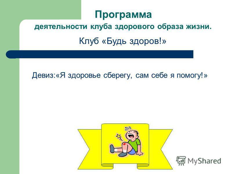 презентация воспитательной системы здорового образа жизни