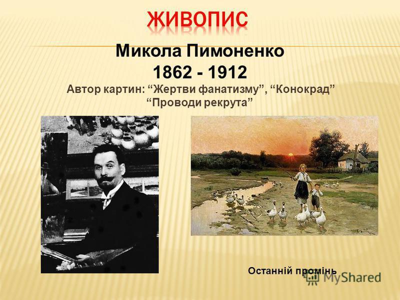 Микола Пимоненко 1862 - 1912 Автор картин: Жертви фанатизму, Конокрад Проводи рекрута Останній промінь