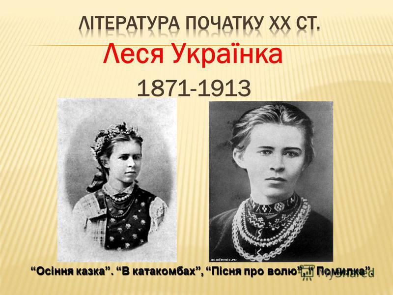 Леся Українка 1871-1913 Осіння казка. В катакомбах, Пісня про волю, Помилка.