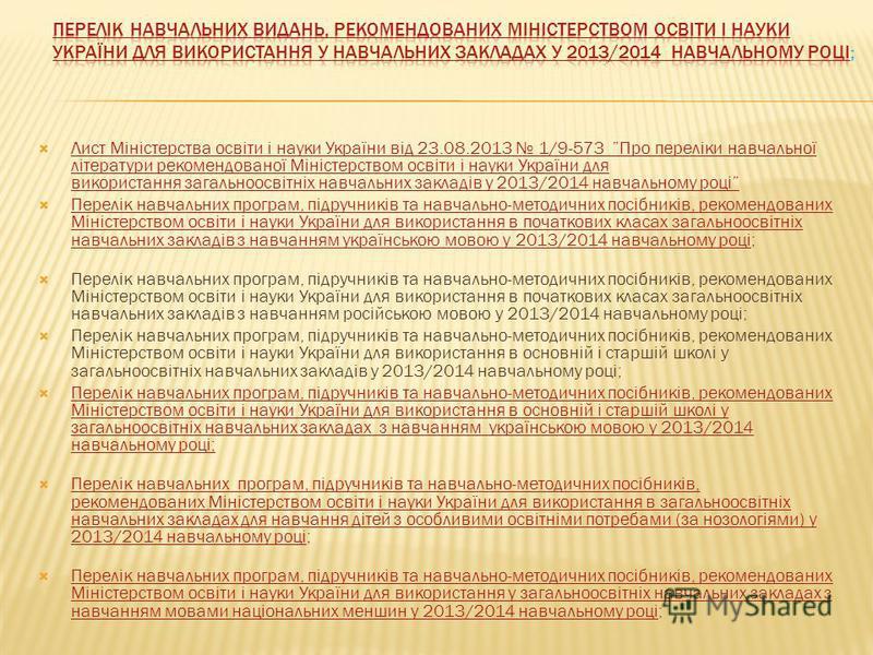 Лист Міністерства освіти і науки України від 23.08.2013 1/9-573 Про переліки навчальної літератури рекомендованої Міністерством освіти і науки України для використання загальноосвітніх навчальних закладів у 2013/2014 навчальному році Лист Міністерств