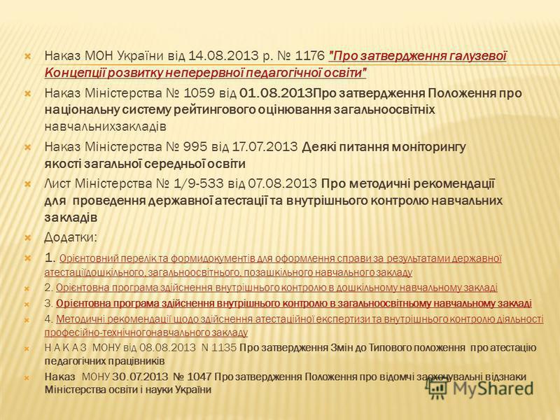 Наказ МОН України від 14.08.2013 р. 1176