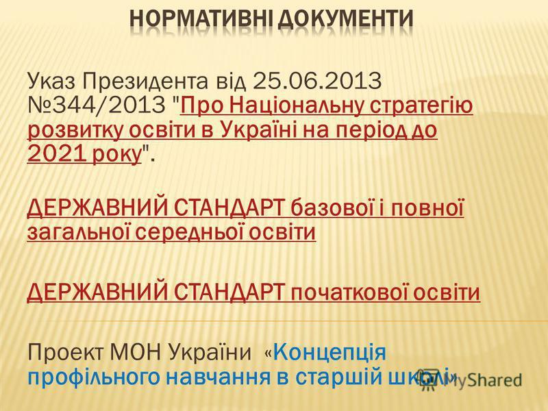 Указ Президента від 25.06.2013 344/2013