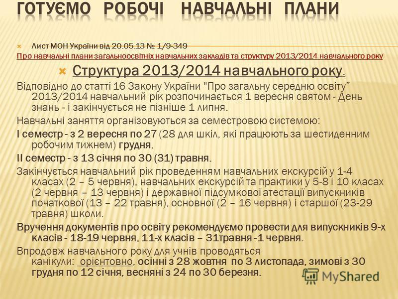 Лист МОН України від 20.05.13 1/9-349 Про навчальні плани загальноосвітніх навчальних закладів та структуру 2013/2014 навчального року Структура 2013/2014 навчального року. Відповідно до статті 16 Закону України