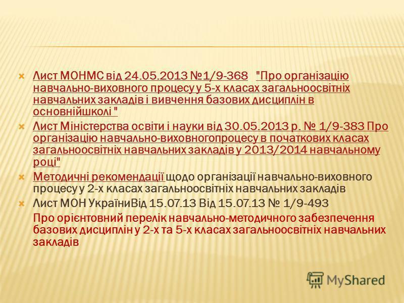 Лист МОНМС від 24.05.2013 1/9-368