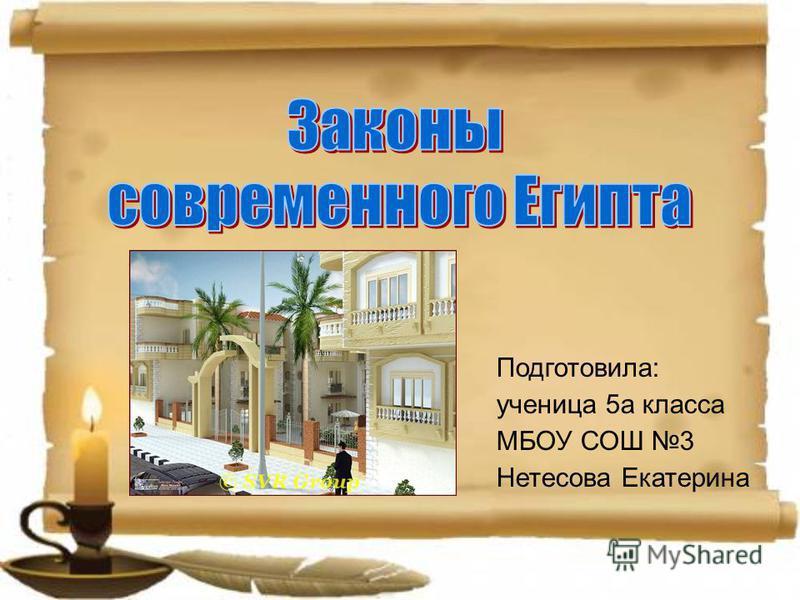 Подготовила: ученица 5 а класса МБОУ СОШ 3 Нетесова Екатерина