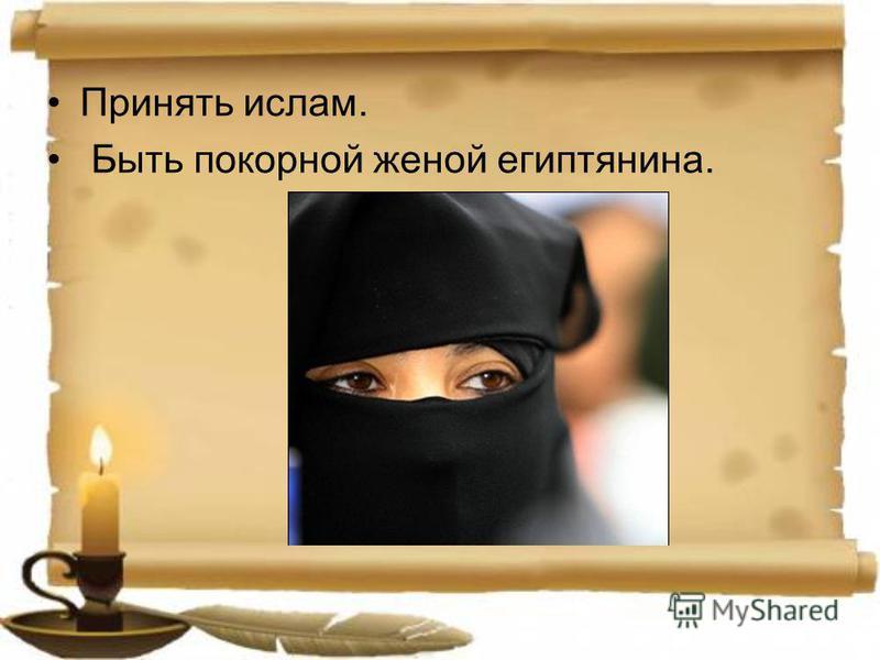 Принять ислам. Быть покорной женой египтянина.