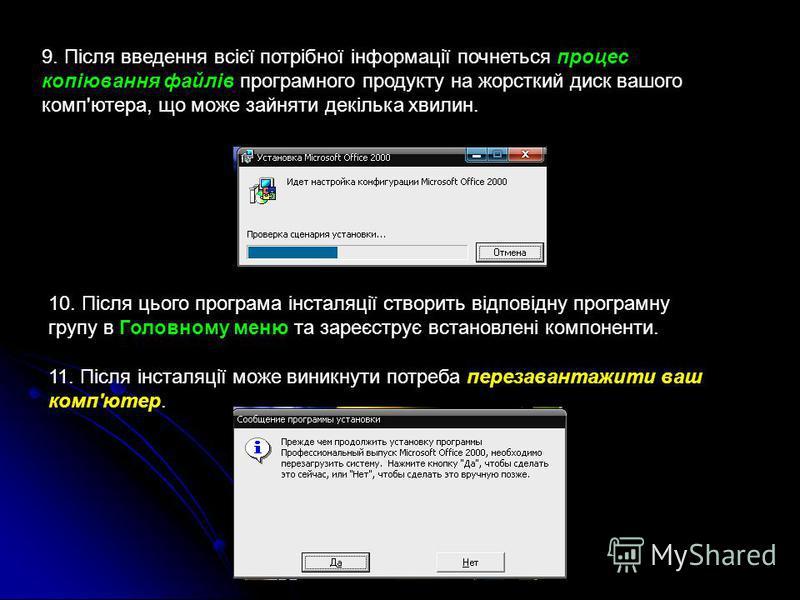 9. Після введення всієї потрібної інформації почнеться процес копіювання файлів програмного продукту на жорсткий диск вашого комп'ютера, що може зайняти декілька хвилин. 11. Після інсталяції може виникнути потреба перезавантажити ваш комп'ютер. 10. П