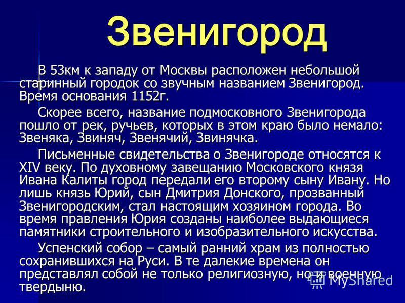 Иосифо-Волоколамский монастырь В 24 км от Волоколамска расположен Ново-Волоцкий (Иосифо- Волоколамский) монастырь, который в 1479 г. играл важную роль в жизни России. Архитектура монастыря проста, но поражает своим изяществом и красотой. Монастырь бы