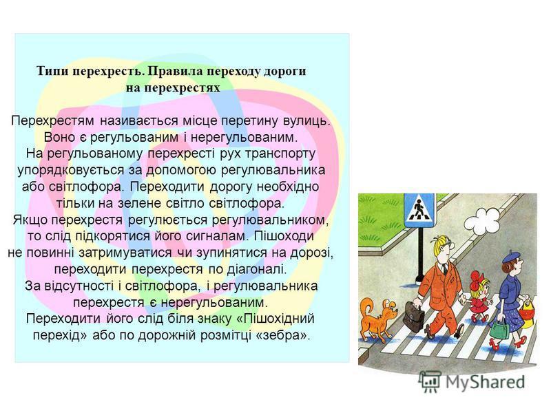 Типи перехресть. Правила переходу дороги на перехрестях Перехрестям називається місце перетину вулиць. Воно є регульованим і нерегульованим. На регульованому перехресті рух транспорту упорядковується за допомогою регулювальника або світлофора. Перехо