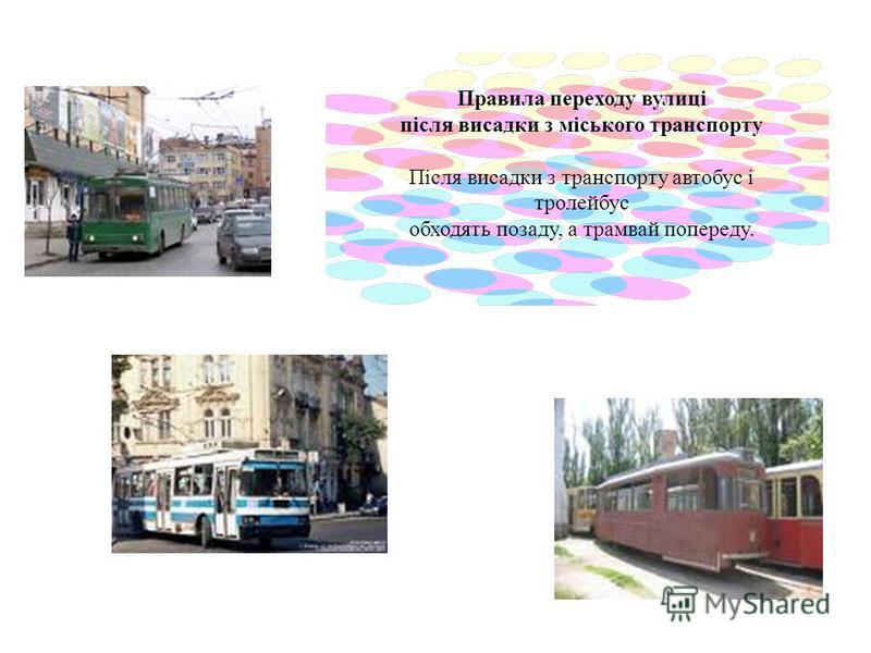 Правила переходу вулиці після висадки з міського транспорту Після висадки з транспорту автобус і тролейбус обходять позаду, а трамвай попереду.