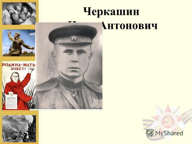 Черкашин Иван Антонович