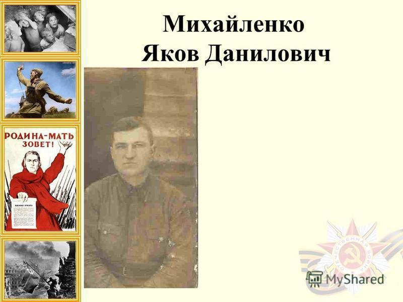 Михайленко Яков Данилович