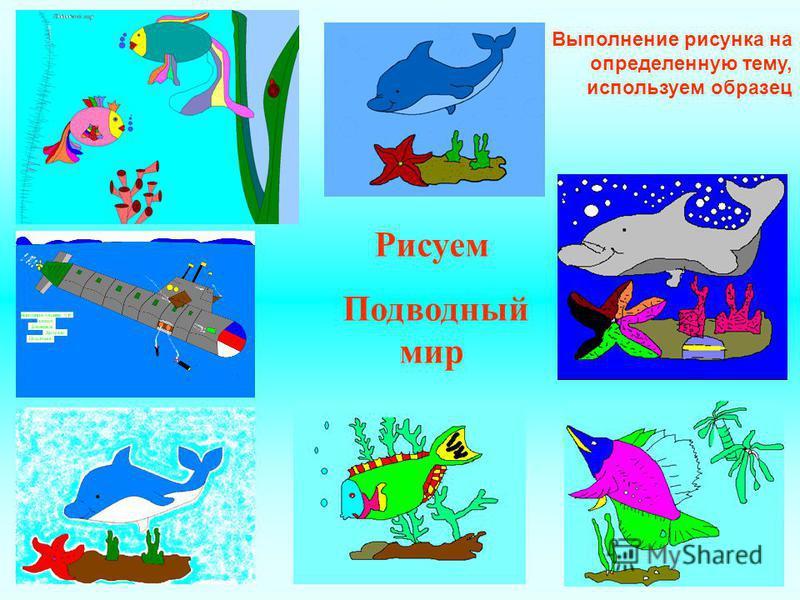 Выполнение рисунка на определенную тему, используем образец Рисуем Подводный мир