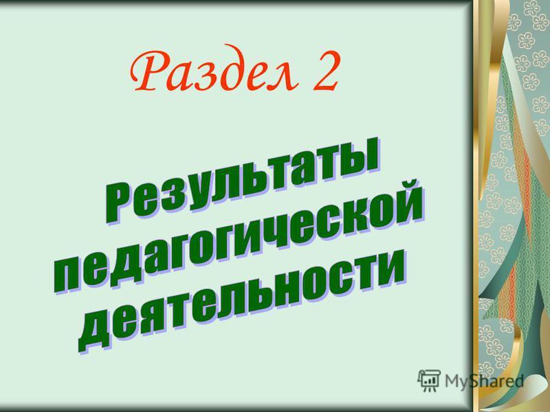 Раздел 2