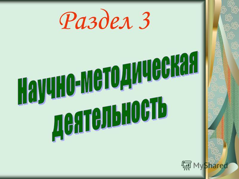 Раздел 3
