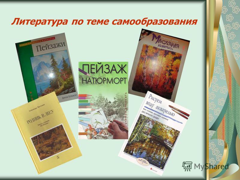Литература по теме самообразования