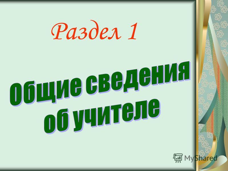 Раздел 1