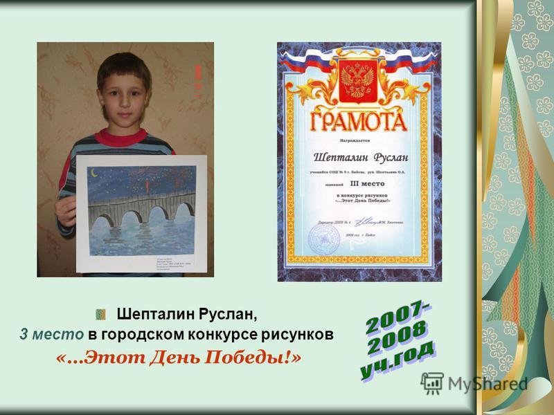 Шепталин Руслан, 3 место в городском конкурсе рисунков «…Этот День Победы!»