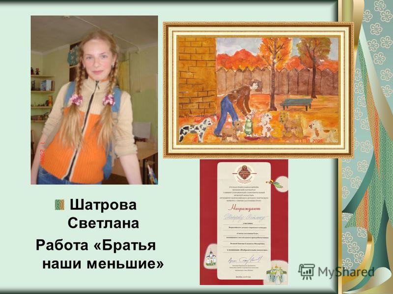 Шатрова Светлана Работа «Братья наши меньшие»