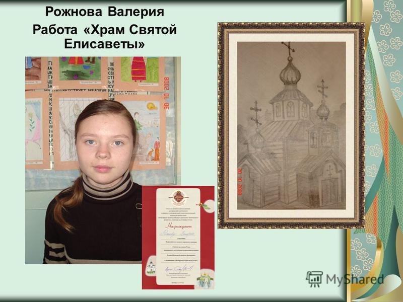 Рожнова Валерия Работа «Храм Святой Елисаветы»