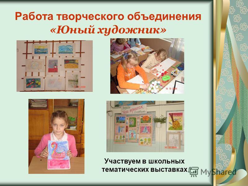 Работа творческого объединения «Юный художник» Участвуем в школьных тематических выставках