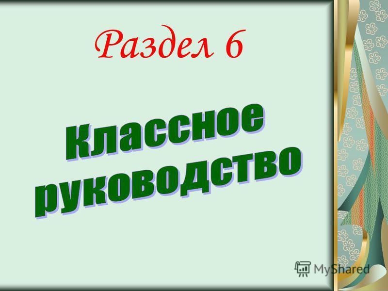 Раздел 6