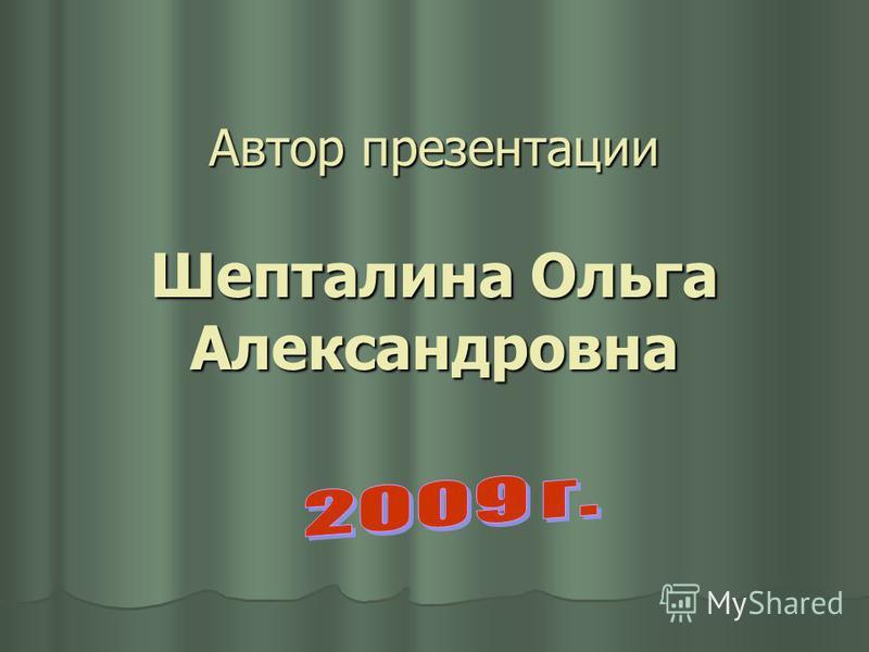 Автор презентации Шепталина Ольга Александровна
