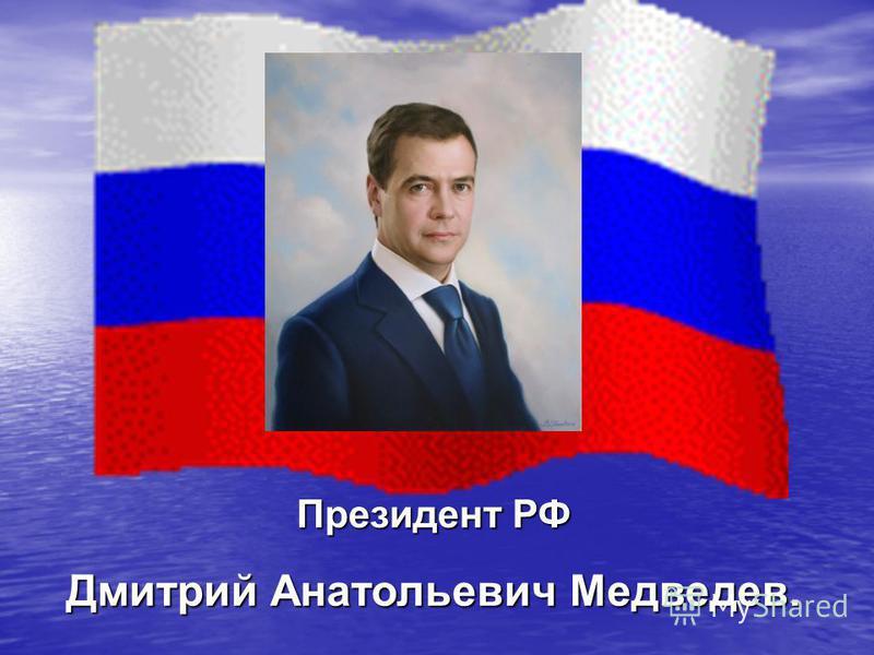 Президент РФ Дмитрий Анатольевич Медведев.