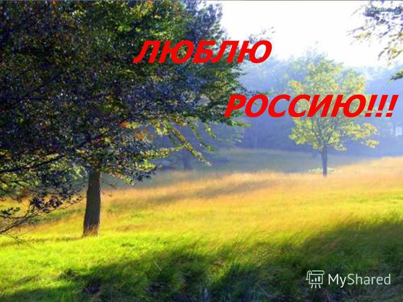 ЛЮБЛЮ РОССИЮ!!!