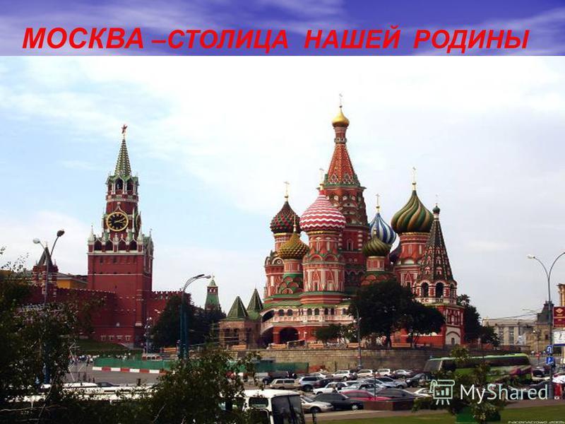 МОСКВА –СТОЛИЦА НАШЕЙ РОДИНЫ
