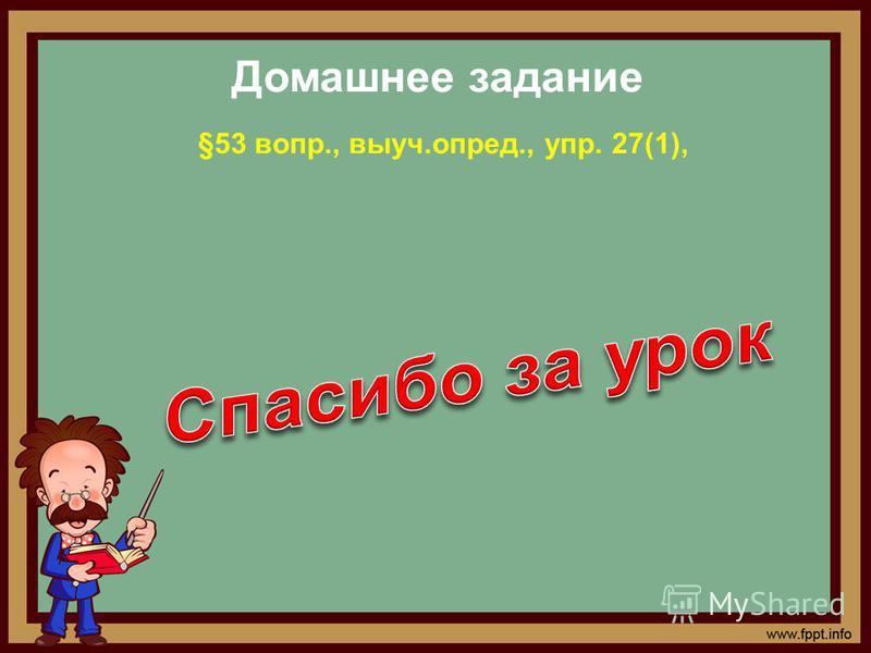 Домашнее задание §53 вопр., выучи.опред., упр. 27(1),