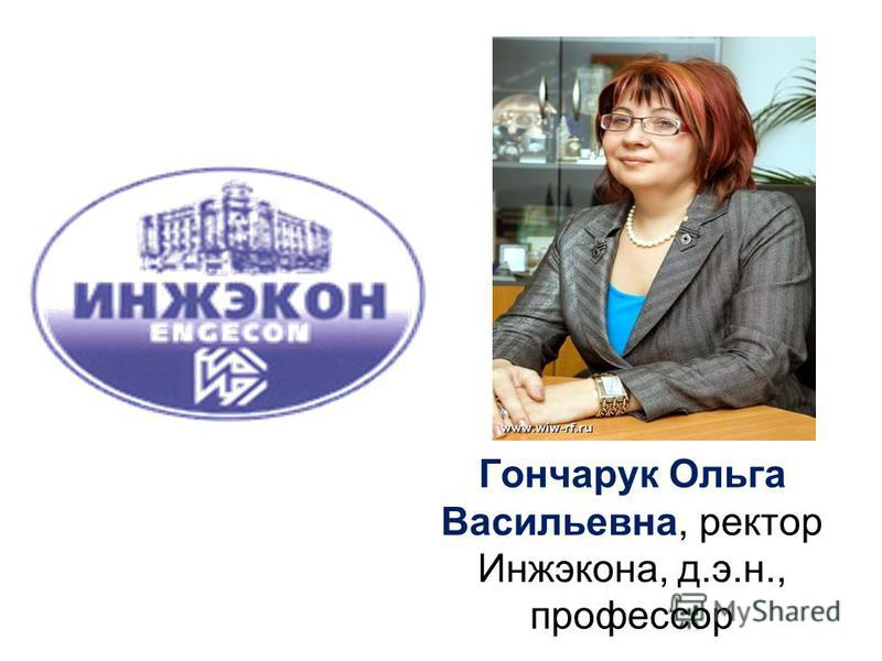 Гончарук Ольга Васильевна, ректор Инжэкона, д.э.н., профессор