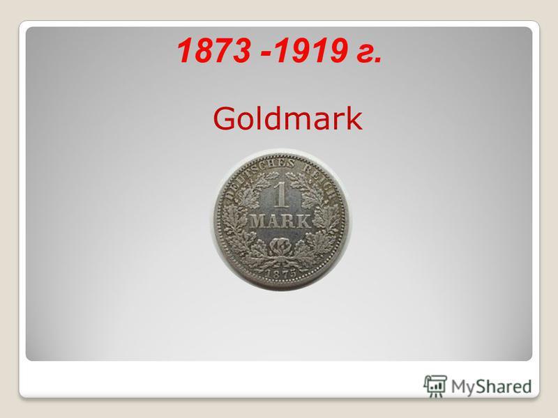 1873 -1919 г. Goldmark