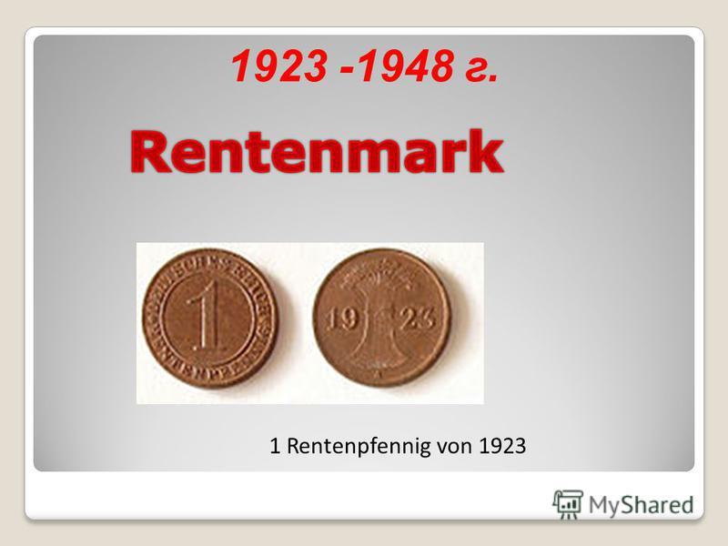 1923 -1948 г. 1 Rentenpfennig von 1923